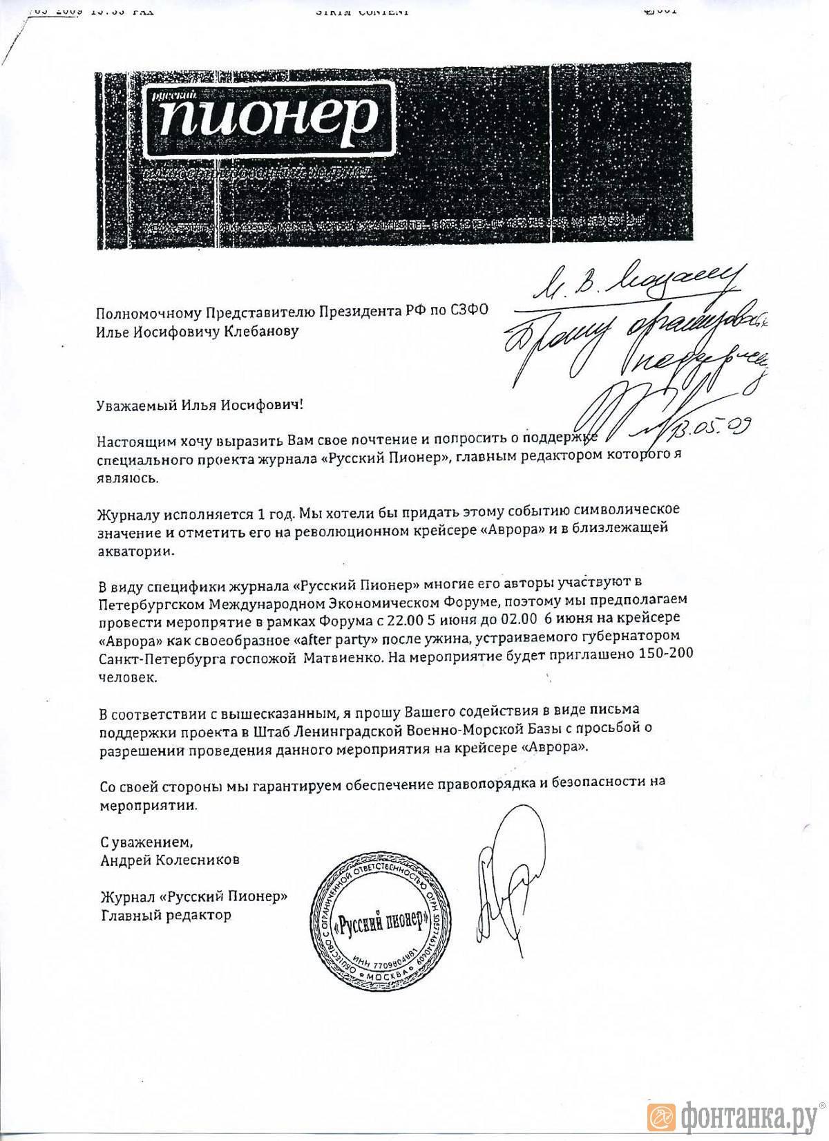 Обращение Колесникова в полпредство с визой Ильи Клебанова