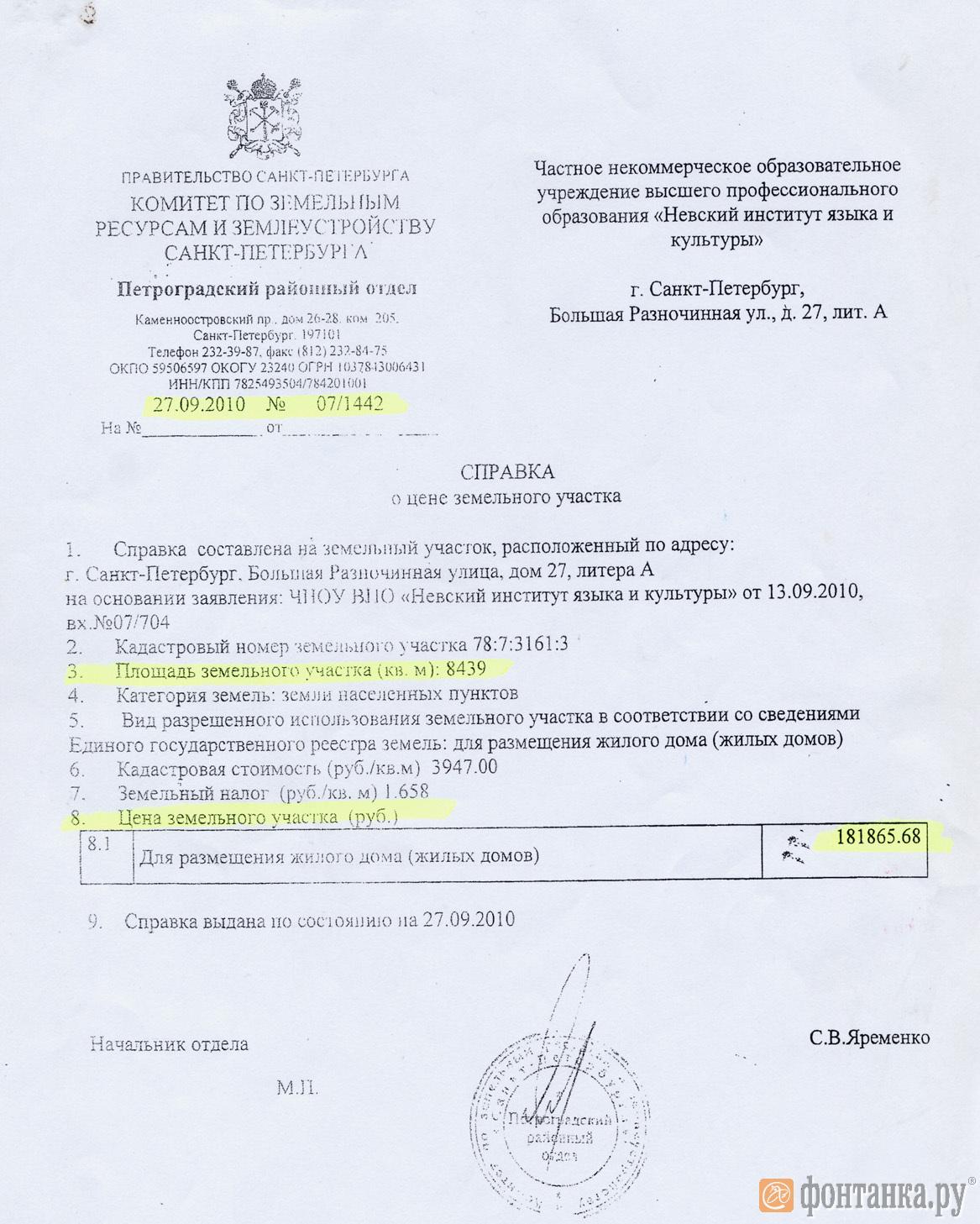 бланк документа трансгаз