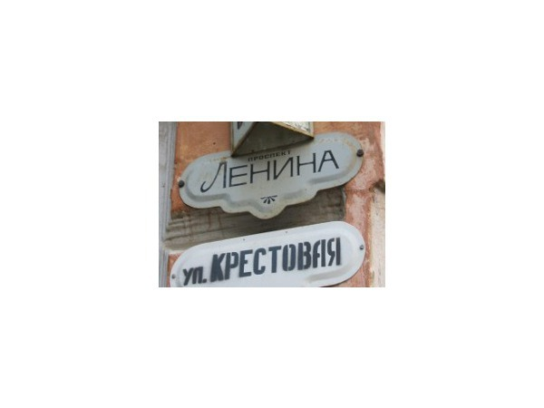Петербург - Ниеншанц. Москва - Кучково