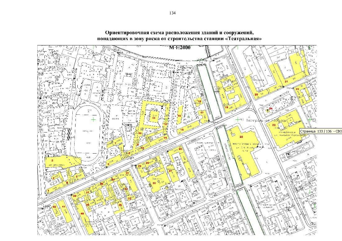 """Ориентировочная схема расположения зданий и сооружений, попадающих в зону риска от строительства станции метро """"Театральная"""""""