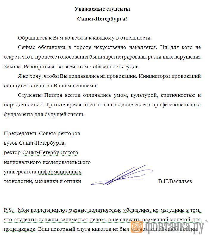 Письмо  В. Н. Васильева