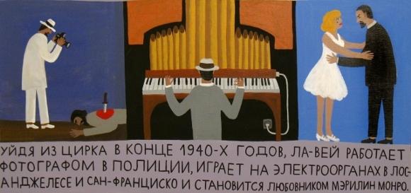 """""""Антон Шандор Ла-Вей"""" (фрагмент)"""