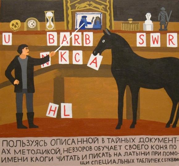 """Александр Невзоров"" (фрагмент)"