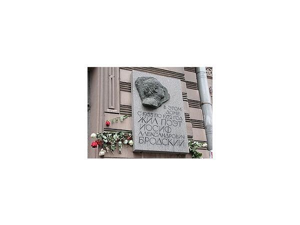 С миру по нитке — Бродскому музей