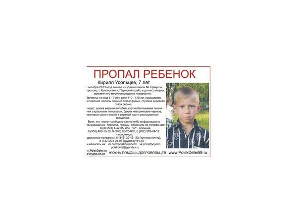 Поиски Кирилла Усольцева из Краснокамска: последние новости