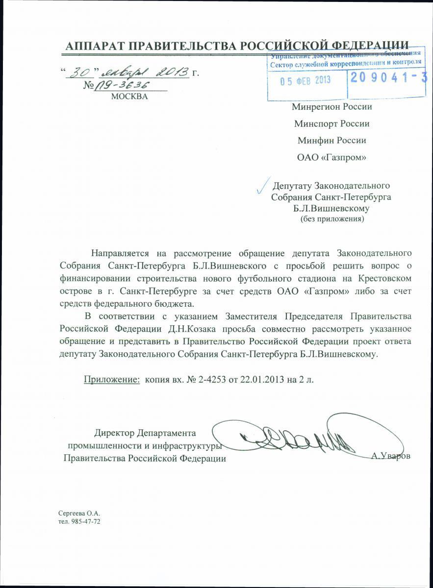 освещенности как написать письмо в правительство москвы образец книге