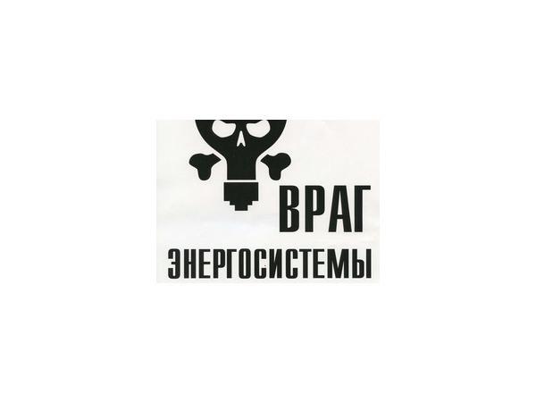 ПСК передала черную метку «врагам энергосистемы»