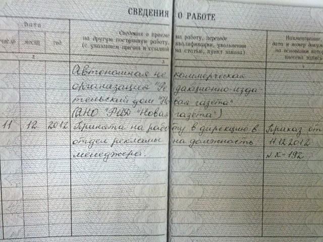 Трудовая книжка Марии Купрашевич - московская версия