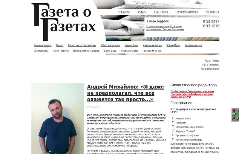 """Андрей Михайлов. Сайт """"газета о газетах"""""""