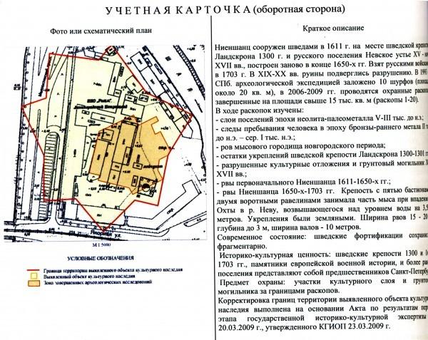 """30 марта 2009 года. Учетная карточка выявленного объекта """"Ниеншанц (Охта 1)""""."""