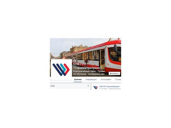 Взял билет на трамвай – оплатил пост в Facebook
