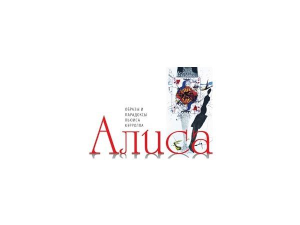 Выставка «Алиса. Образы и парадоксы Льюиса Кэрролла»