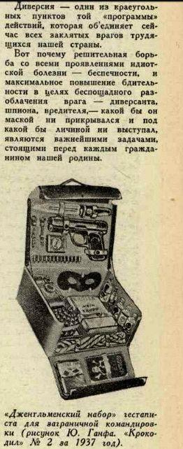 Типичный пример «антивредительского» советского газетного агитпропа образца 1937 года