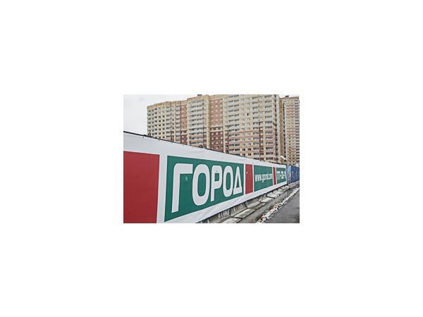 «Город» недостроенного жилья