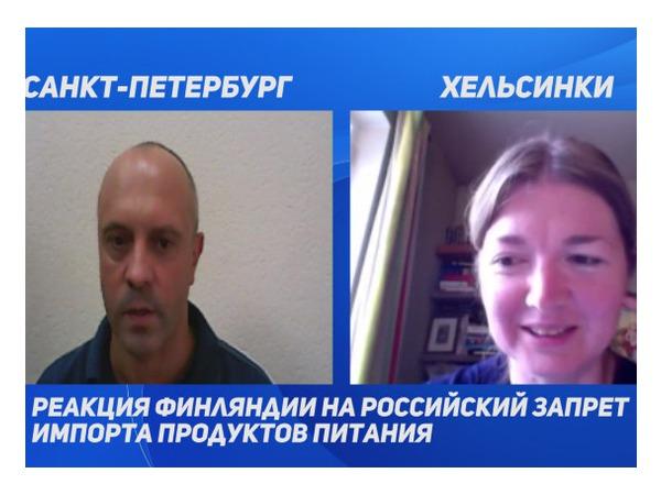 Спецкор «Фонтанки.fi» в Хельсинки о контрсанкциях России: обиды нет, есть недоумение