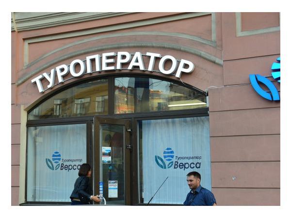 Туристов компании «Верса» сняли с рейса Петербург — Прага, так как туроператор не оплатил их перелет