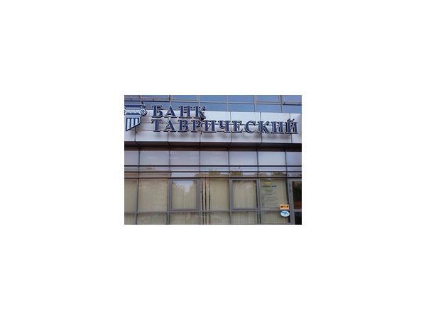 Банк «Таврический» попал в идеальный шторм