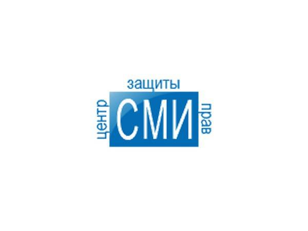 Центр защиты прав СМИ посчитали политическим