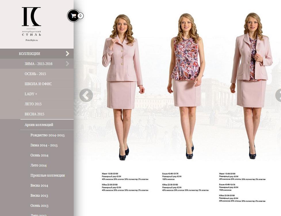 Интернет Магазин Женской Одежды Официальный Сайт 2016