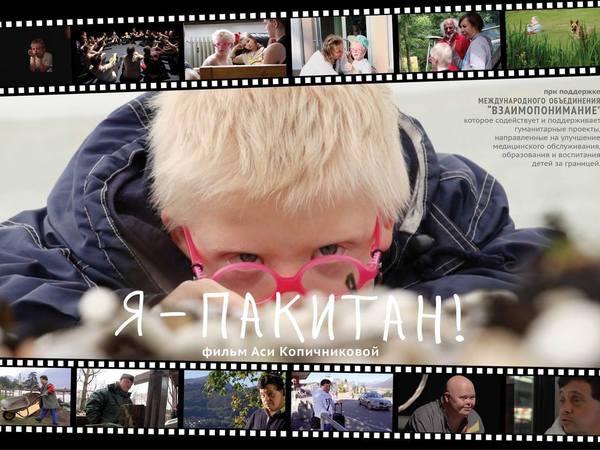 Афиша фильма «Я - пакитан»