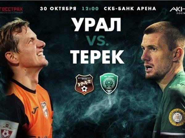 Веселые старты: Матч в Екатеринбурге - что это было?