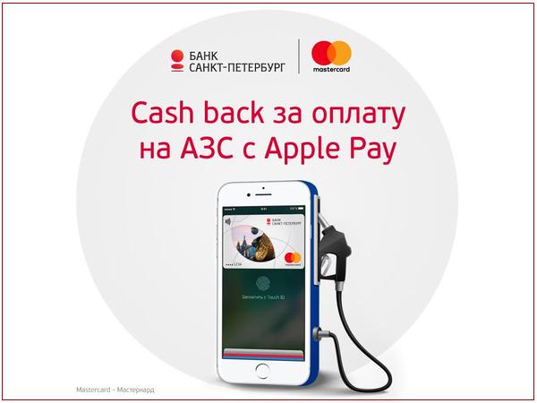 Банк «Санкт-Петербург» с Mastercard запустили совместную акцию «cash back за покупки на АЗС с Apple Pay»