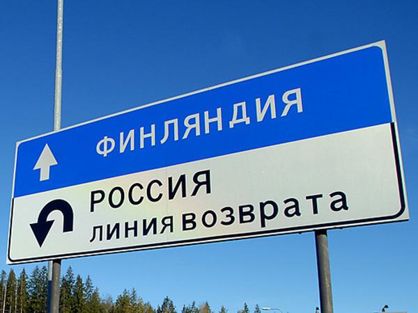 Финские пограничники экономят деньги петербуржцев