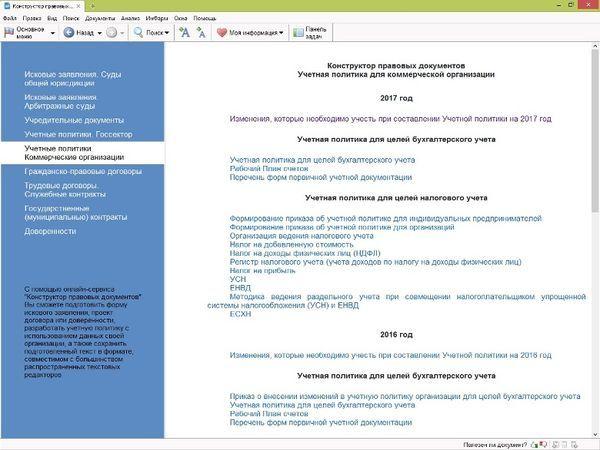 В «Конструктор правовых документов» системы ГАРАНТ подключены учетные политики на 2017 год