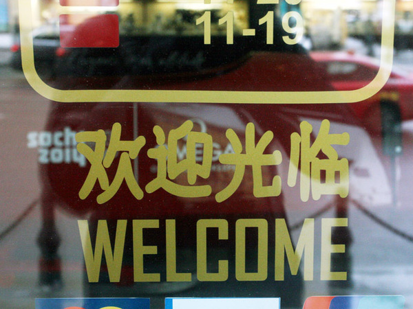 Петербургский бизнес становится china friendly