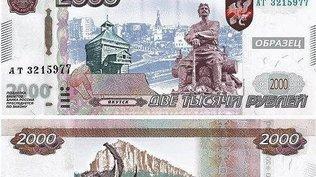 Дизайн купюры в 200 и 2000 рублей