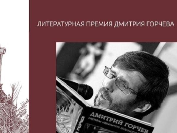 Бабушкин и Гонаровский стали первыми лауреатами премии Горчева