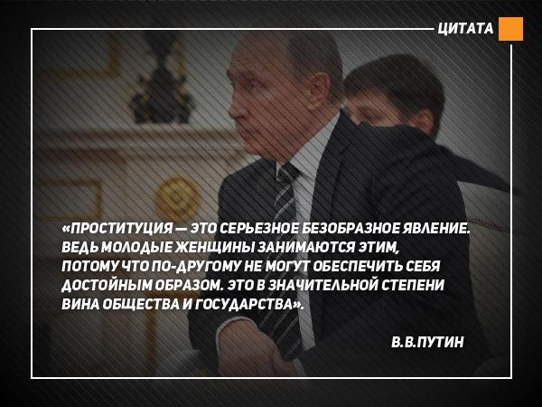 Как профсоюз секс-работников отреагировал на комплимент Путина