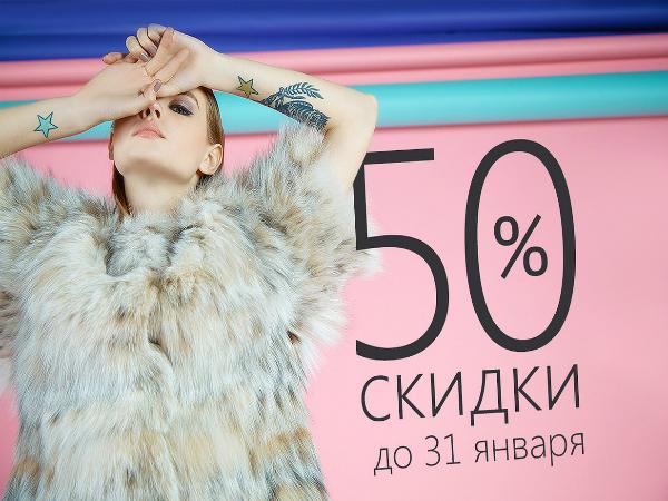 Elena Furs объявила скидки на все меха: 100% выгода только до 31 января