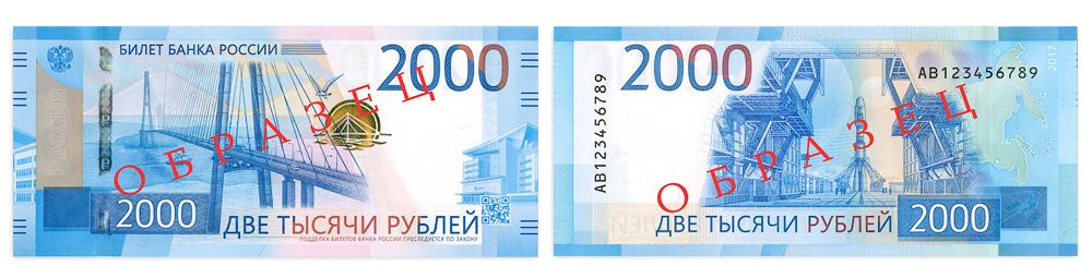 Новые купюры: привет из 90-х (Иллюстрация 1 из 6) (Фото: фото с сайта cbr.ru)