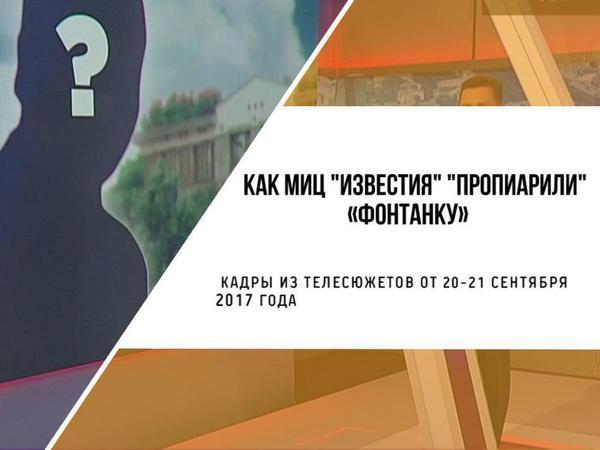 Как МИЦ «Известия» пропиарили «Фонтанку»