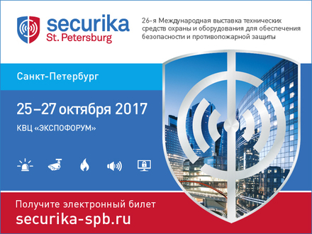 Выставка Securika St.Petersburg