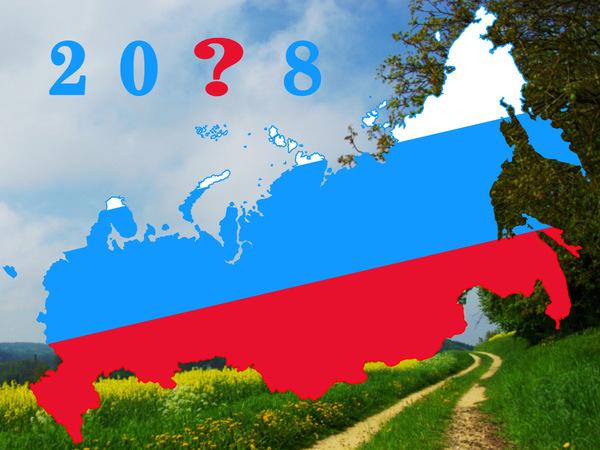 Россия-2028: какой стране быть через десять лет