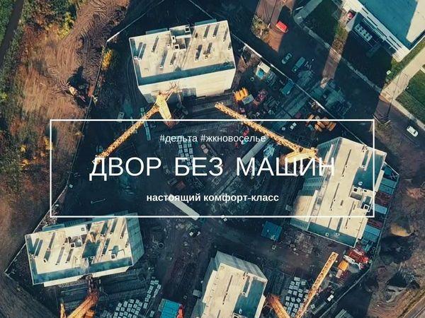 """УК """"Новоселье"""": квартал """"Дельта"""" будет введен в эксплуатацию раньше заявленного срока"""