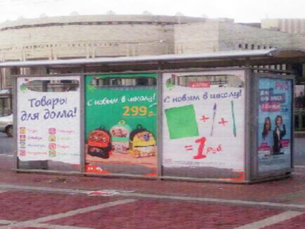 Вандалы испортили остановку с рекламой супермаркета «Галамарт»
