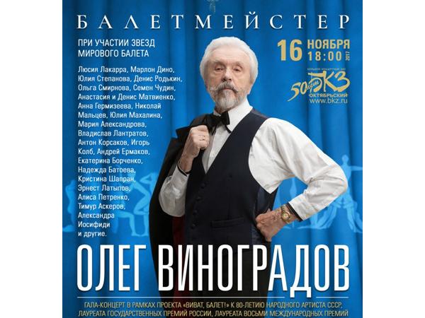 Звезды балета из 5 стран выступят на гала-концерте в «Октябрьском»
