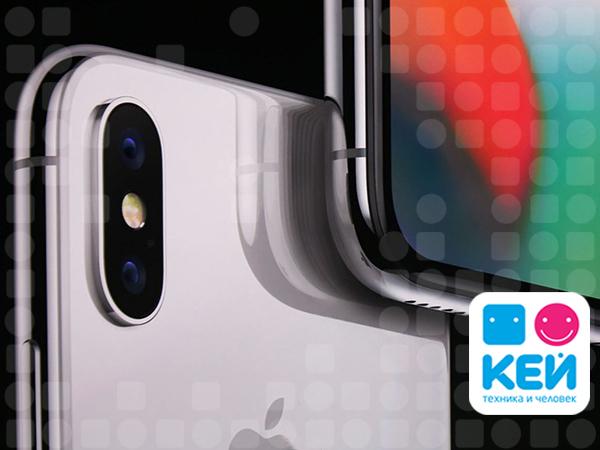 Компания КЕЙ подготовила обзор на новый iPhone X