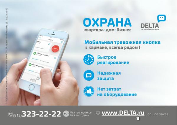 spb.delta.ru