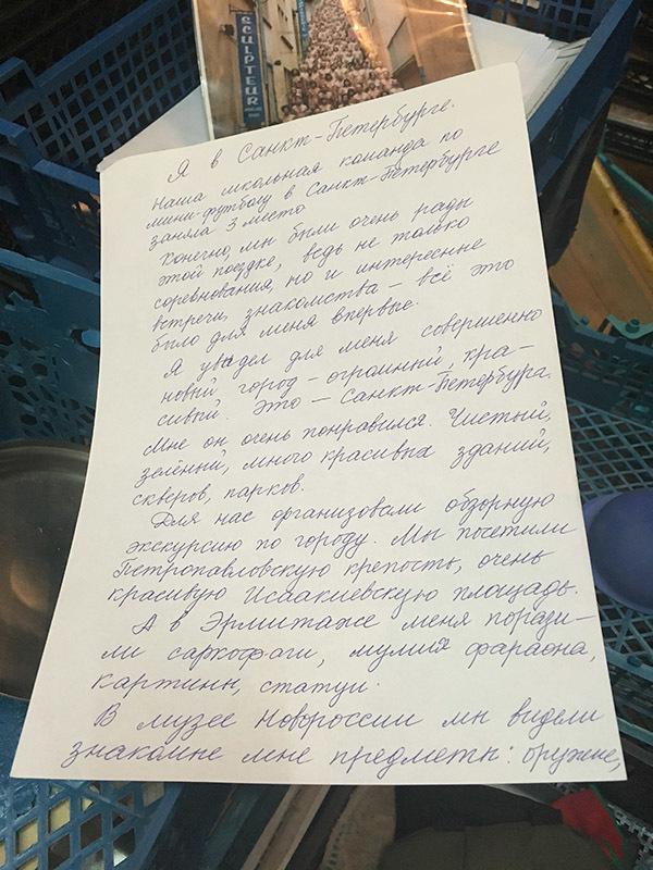 Письмо с благодарностью от луганского школьника