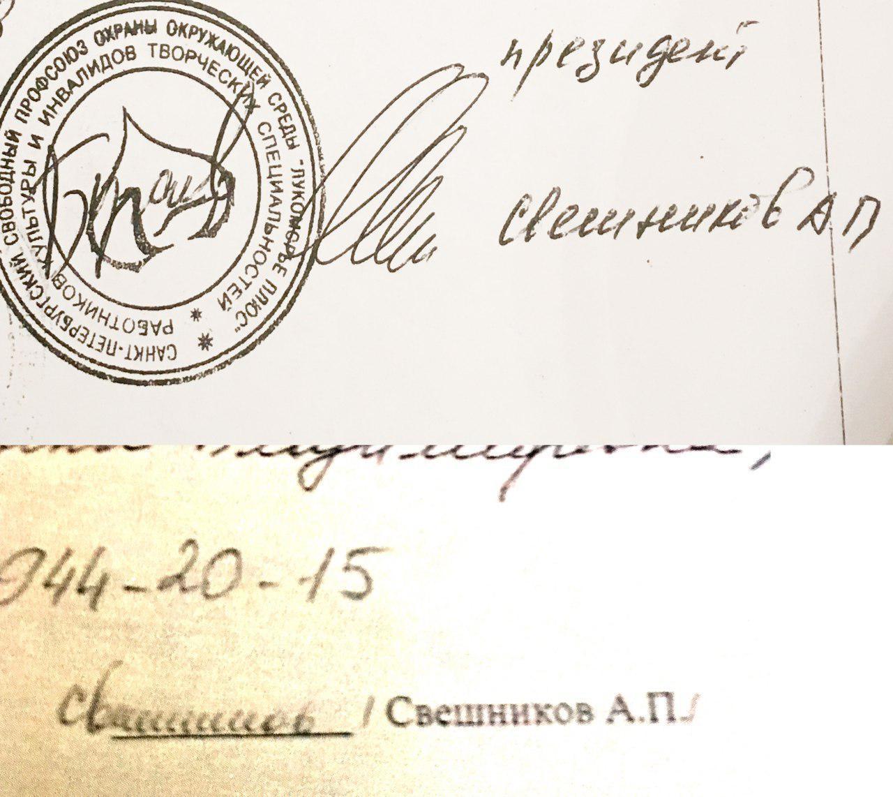 """Подписи Свешникова: подлинная (наверху) и """"посмертная"""" 2015 года (внизу)"""