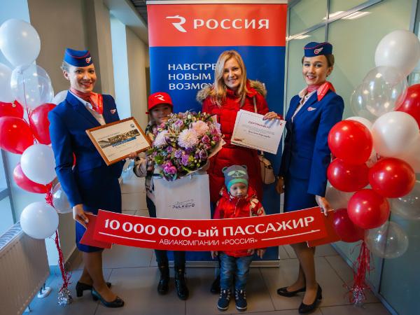 «Россия» встретила 10-миллионного пассажира в Пулково