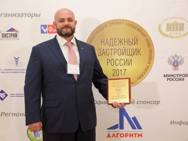 «Эталон ЛенСпецСМУ» награждена золотым знаком «Надежный застройщик России 2017»