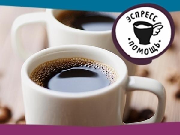 «Эспресс-помощь» для бездомных - в Петербурге вновь будут пить кофе в пользу нуждающихся