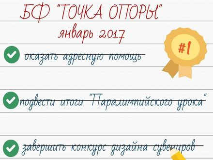 БФ «ТОЧКА ОПОРЫ»: первые итоги 2017 года