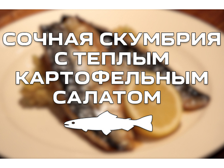 «Мужской» салат из скумбрии. Рецепт