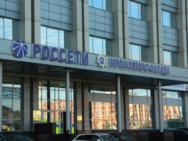 МРСК Северо-Запада продает просроченную дебиторскую задолженность объемом 2,25 млрд рублей